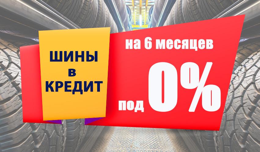 Шины в кредит под 0% годовых