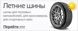 Прайс лист на летние шины в Молдове