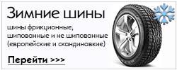 Прайс лист на зимние шины в Молдове